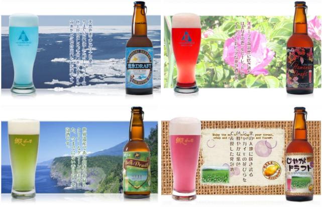 Độc đáo bia Nhật Bản màu xanh lam được làm từ... băng trôi - Ảnh 4.