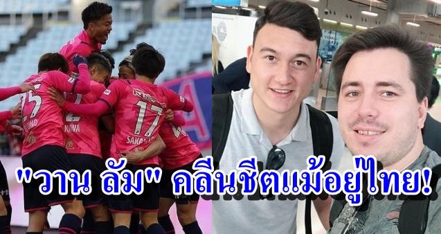 Đặng Văn Lâm bị CĐV, báo chí Thái Lan châm chọc sau trận mở màn J.League - Ảnh 1.