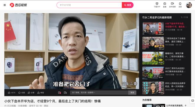 Ngôi sao Huawei đang lụi tàn trên thị trường smartphone Trung Quốc - Ảnh 4.
