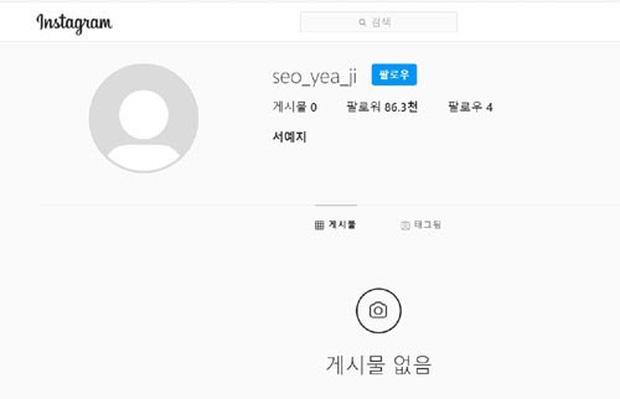 Seo Ye Ji có động thái đầu tiên giữa drama thao túng tài tử Hạ Cánh Nơi Anh - ảnh 2