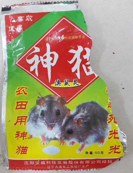 Ngộ độc thuốc diệt chuột: Nguy cơ tử vong đến 99% - Ảnh 4.