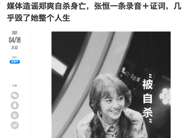 SỐC: Rầm rộ tin Trịnh Sảng tự sát, lộ bản ghi âm và lời khai của Trương Hằng phá huỷ cuộc đời nữ diễn viên - Ảnh 1.