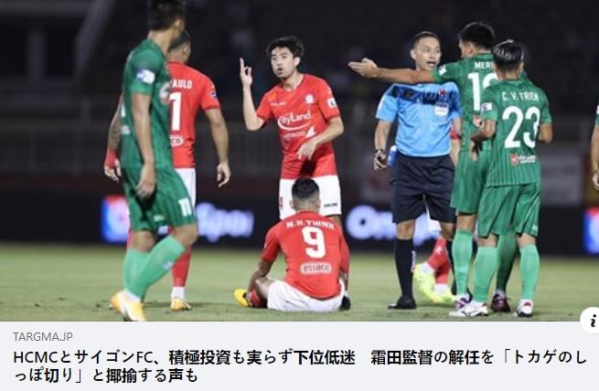 Báo Nhật Bản chế giễu đội bóng của chủ tịch Hữu Thắng - Ảnh 1.