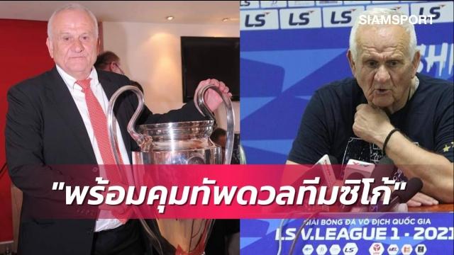 """Báo Thái Lan lo lắng, chỉ ra lý do Kiatisuk có thể """"ôm hận"""" trước HLV từng vô địch châu Âu - Ảnh 1."""