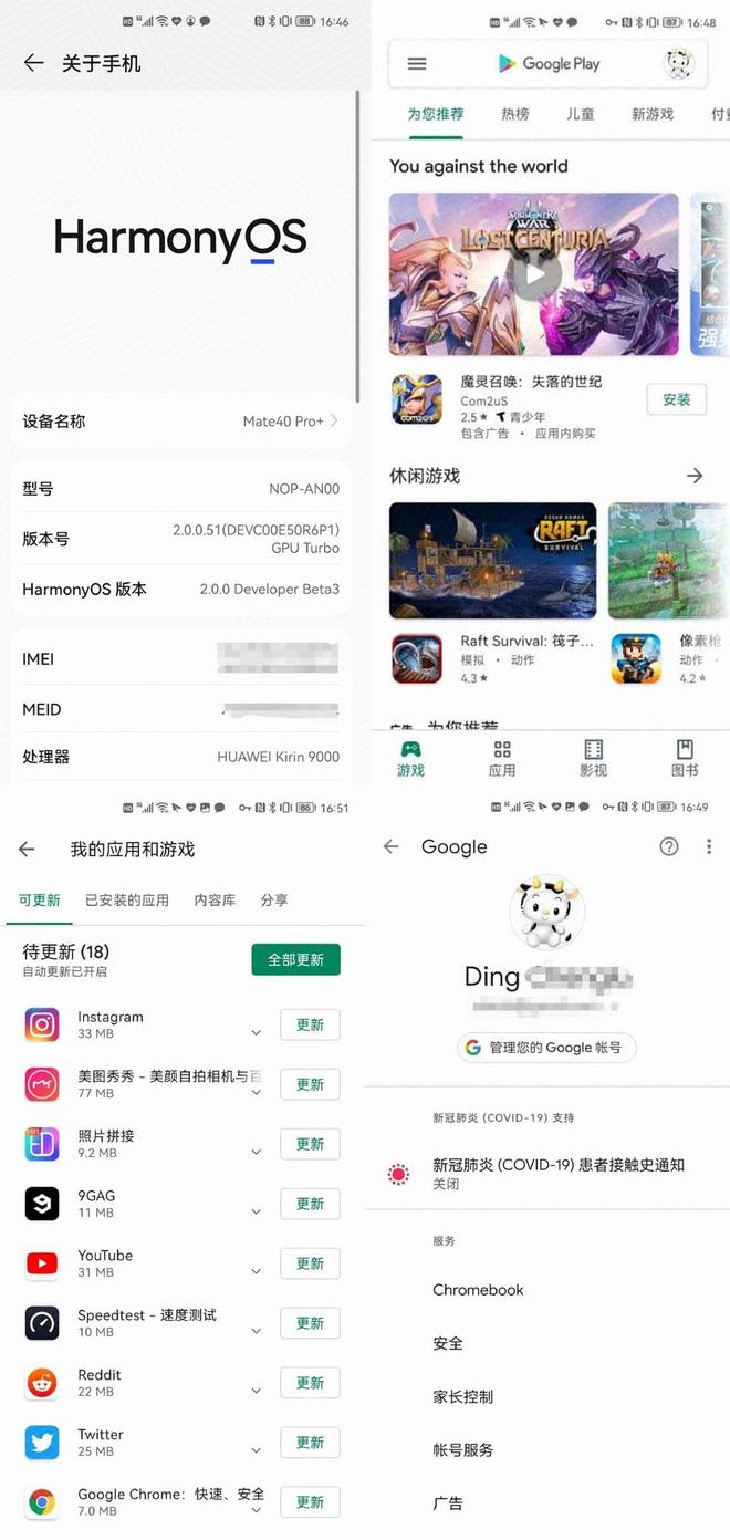 Cài đặt thành công dịch vụ Google lên... HarmonyOS, một lần nữa chứng tỏ hệ điều hành mới của Huawei thực chất chỉ là Android - Ảnh 2.