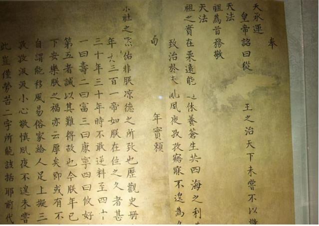 Ung Chính bị nghi sửa 1 nét chữ trên di chiếu để cướp ngôi báu: Sau 300 năm vừa được minh oan! - Ảnh 3.