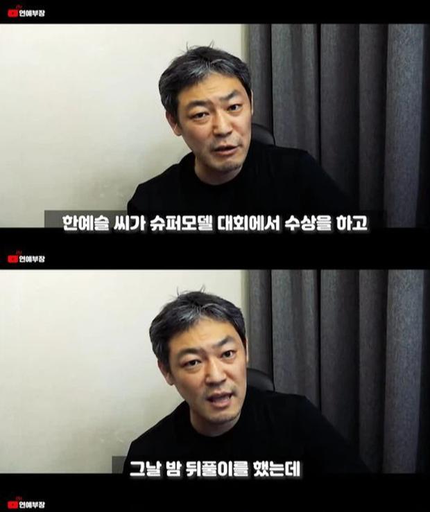 SỐC: Nữ diễn viên Han Ye Seul bị tố là gái bán dâm, đi khách ngay trong đêm đăng quang siêu mẫu gần 20 năm trước - Ảnh 1.