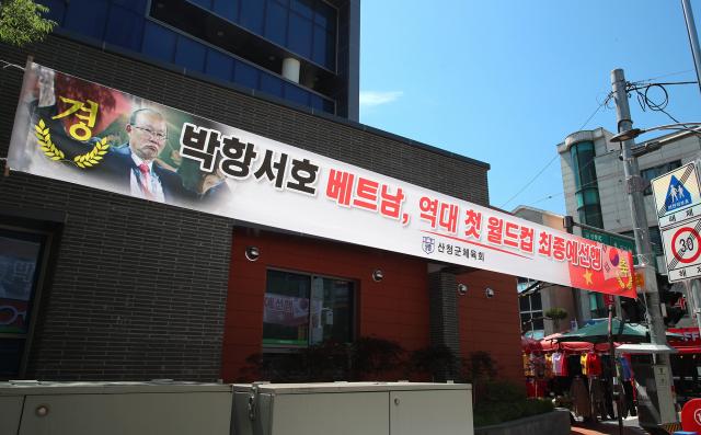 """HLV Park Hang-seo nhận """"món quà đặc biệt"""" từ quê nhà sau chiến tích lịch sử cùng tuyển Việt Nam - Ảnh 3."""