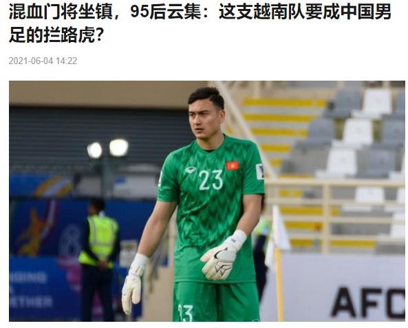 """Báo Trung Quốc: """"Tuyển Việt Nam sẽ là kẻ ngáng đường chúng ta tiến tới World Cup"""" - Ảnh 1."""
