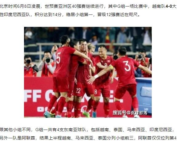 """Báo Trung Quốc ngỡ ngàng: """"Tuyển Việt Nam đã lập kỳ tích sau 59 năm"""" - Ảnh 1."""