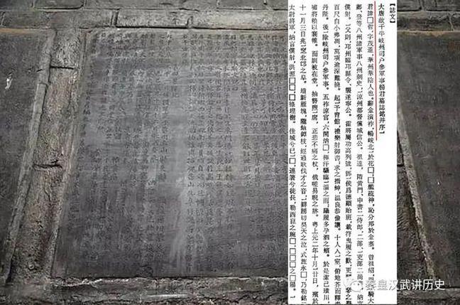 Tấm bia mộ vừa được khai quật tiết lộ sự thật về thân thế Võ Tắc Thiên: Hiển hách như trong sách sử hay chỉ là lời nói dối? - Ảnh 4.