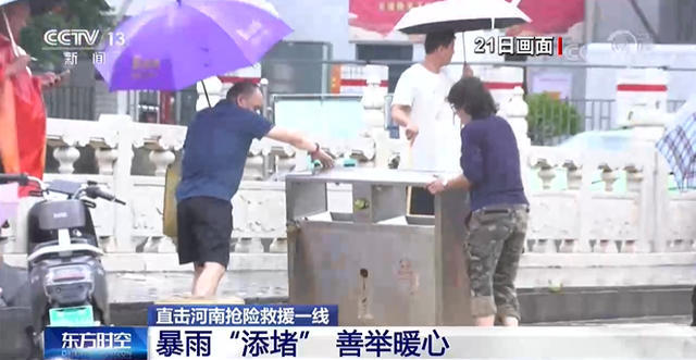 Trung Quốc: Rộ tin vỡ đập giữa đêm ở Trịnh Châu - Báo động hiểm họa lớn; Bắc Kinh bất ngờ cảm ơn Đài Loan - Ảnh 2.
