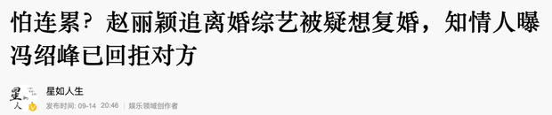 Xôn xao tin Triệu Lệ Dĩnh muốn tái hôn với Phùng Thiệu Phong, ai dè nhận được phản ứng bất ngờ từ chồng cũ? - Ảnh 2.