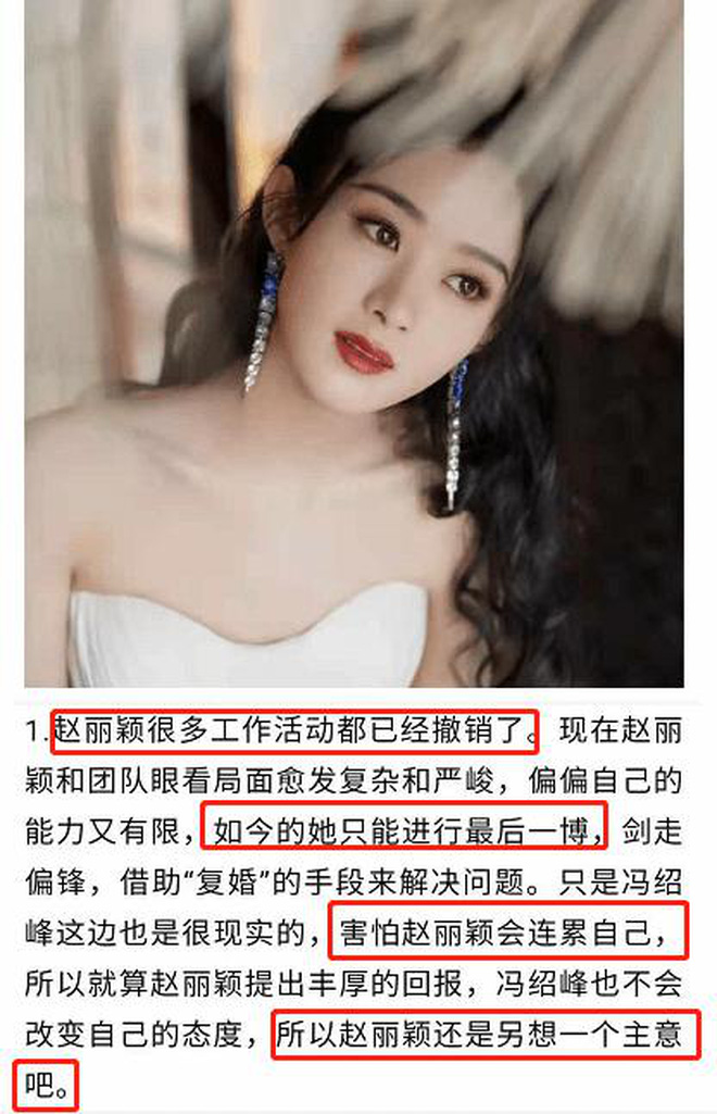 Xôn xao tin Triệu Lệ Dĩnh muốn tái hôn với Phùng Thiệu Phong, ai dè nhận được phản ứng bất ngờ từ chồng cũ? - Ảnh 4.