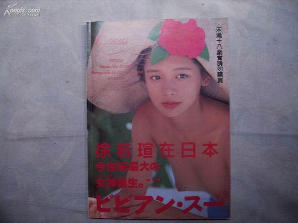 Từ Nhược Tuyên bất ngờ bị Khai quật ảnh khiêu dâm năm 15 tuổi