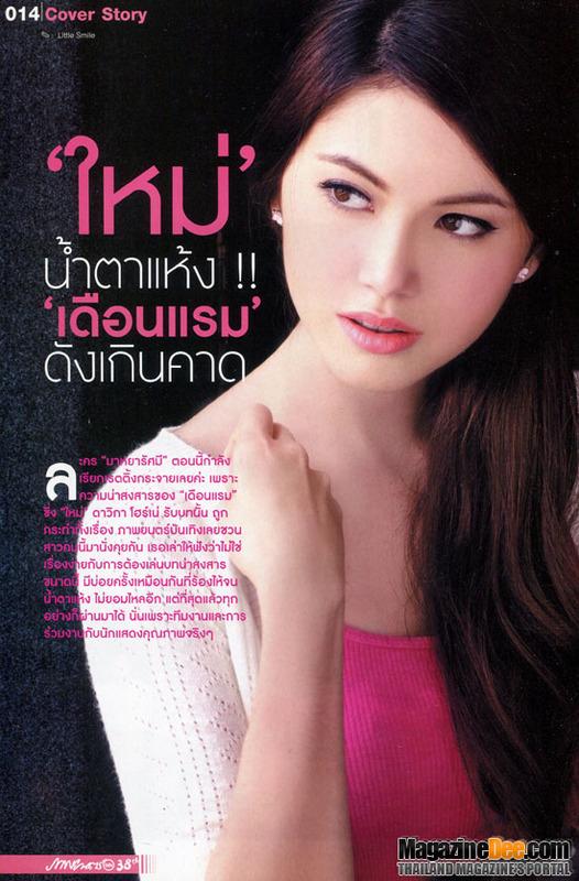 Ma nữ Thái xinh đẹp khoe ảnh thủa nhỏ cực đáng yêu