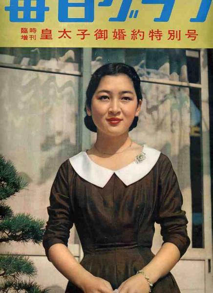 Những bức ảnh hồi Michiko chưa kết hôn.