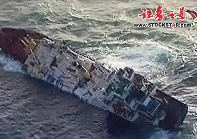 Tàu chở hàng của Trung Quốc bị Nga bắn chìm năm 2009 vì vi phạm lãnh hải