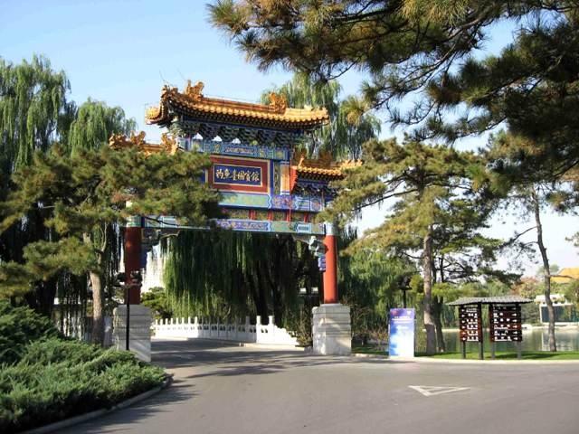 Cổng dẫn vào Nhà khách Điếu Ngư Đài nằm tại đường ường Fucheng (quận Haidian, Bắc Kinh, Trung Quốc)