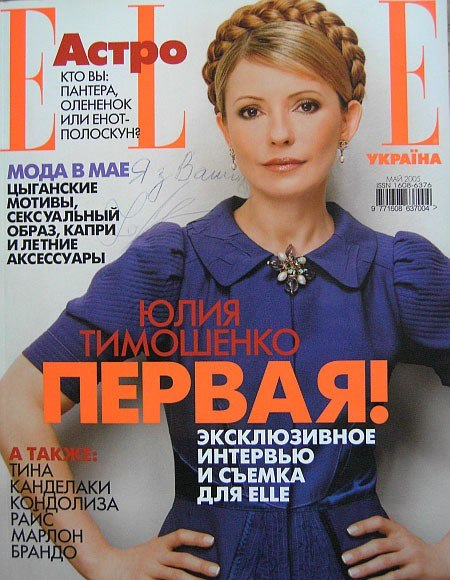 Bà Tymosheko xuất hiện trên trang bìa của tạp chí Elle năm 2005.