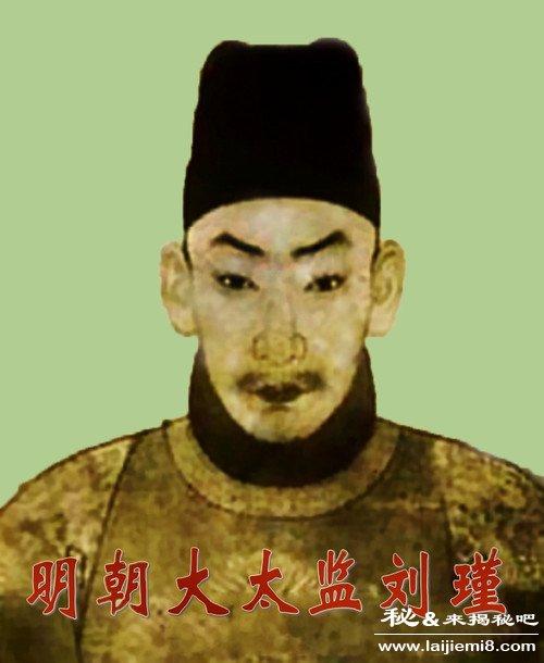 Vạch mặt hoạn quan hám lợi nhất lịch sử Trung Quốc - Ảnh 1.