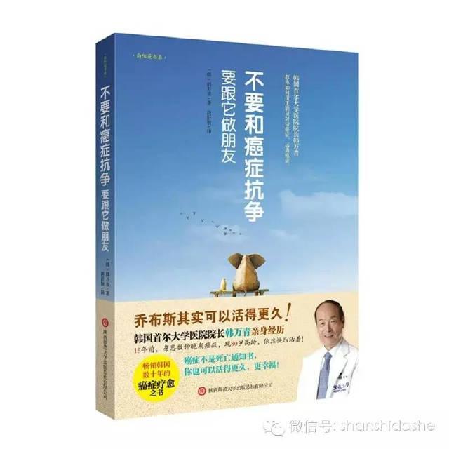 4 nguyên tắc làm bạn với ung thư của vị giáo sư ĐH Y nổi tiếng - Ảnh 1.