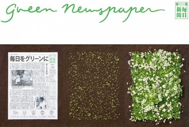 Tờ báo... nở hoa: Phát minh có một không hai chỉ có ở Nhật Bản - Ảnh 2.