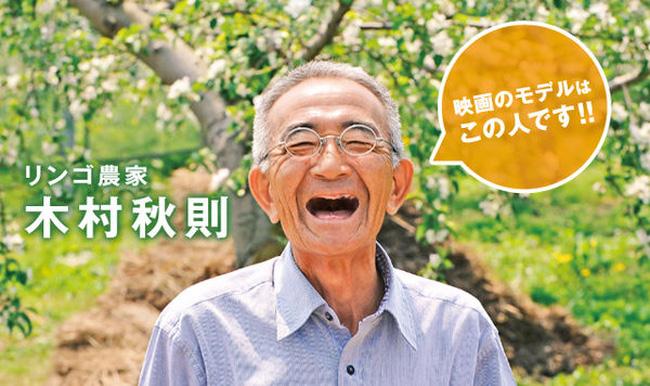 Vì tình yêu với vợ, cụ ông gàn dở nhất Nhật Bản đã dành 30 năm đi tìm cách trồng táo không thuốc trừ sâu - Ảnh 1.