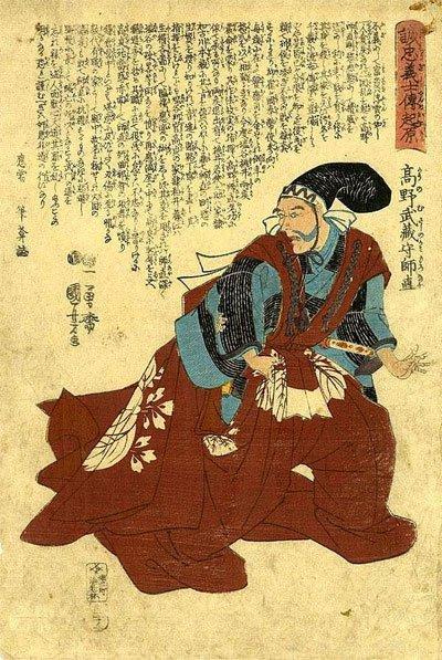 Huyền thoại có thật về cuộc trả thù đẫm máu của 47 samurai mất chủ ở Nhật bản - Ảnh 2.