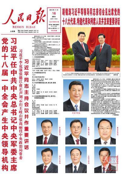 Bức ảnh chứng minh ông Tập Cận Bình được đối xử với vị thế như lãnh tụ TQ Mao Trạch Đông - Ảnh 3.