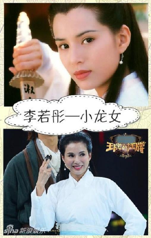 Bất ngờ với nhan sắc của Tiểu Long Nữ Lý Nhược Đồng sau 22 năm - Ảnh 3.