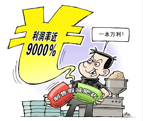 Sản xuất thuốc giả, thu lợi nhuận 9000%, lãi hơn buôn ma túy! - Ảnh 2.