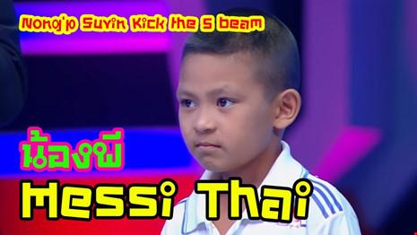 Thái Lan đưa thần đồng 7 tuổi sang Leicester City - Ảnh 1.