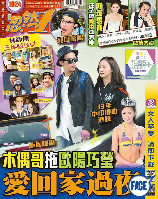 Hoa hậu thị phi nhất Hong Kong: Lộ ảnh nhạy cảm với bạn trai, bị tố là gái bao, vay nặng lãi - Ảnh 6.
