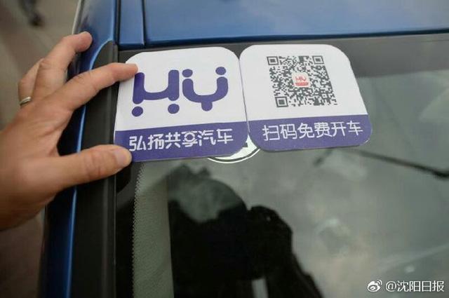 Chia sẻ xe đạp chưa là gì cả, startup Trung Quốc còn chia sẻ cả xe hơi, cung cấp xe BMW sang trọng với giá chỉ 30 USD 1 ngày - Ảnh 2.