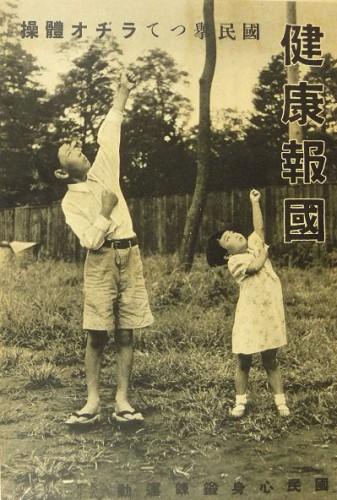 Bài thể dục Rajio Taisou có gì đặc biệt mà toàn nước Nhật duy trì tập đã gần 90 năm? - Ảnh 1.