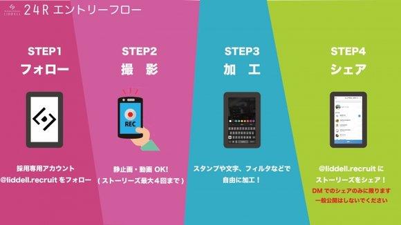 Phỏng vấn mặt đối mặt xưa rồi, bây giờ các công ty Nhật chuyển qua tuyển dụng bằng Instagram - Ảnh 1.