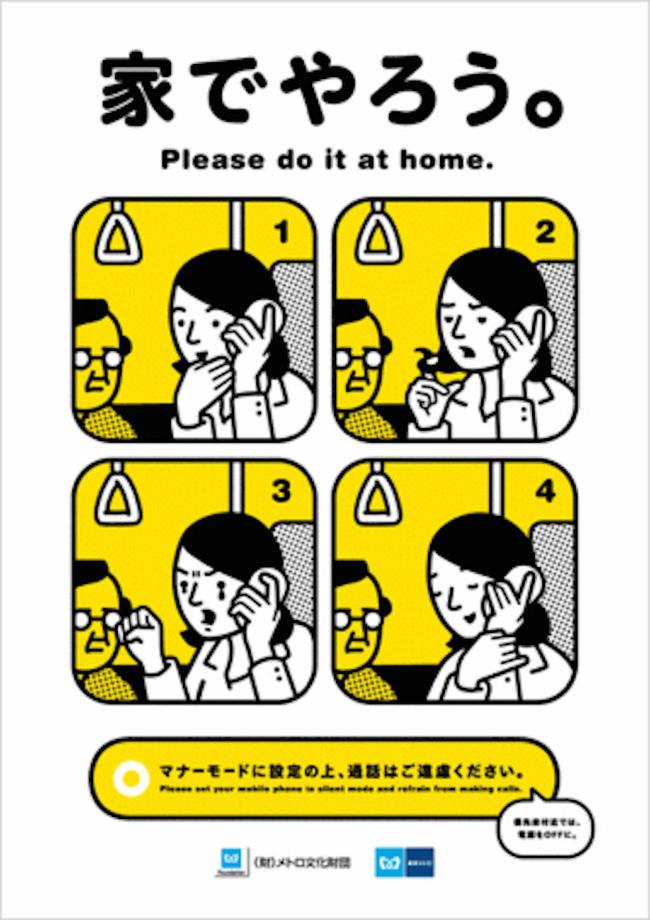 Vì sao người Nhật luôn làm điều này với điện thoại di động của mình khi đi tàu điện ngầm? - Ảnh 3.