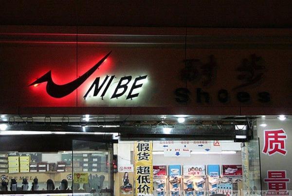 Dở khóc dở cười với những thương hiệu nổi tiếng bị Trung Quốc làm nhái - Ảnh 3.