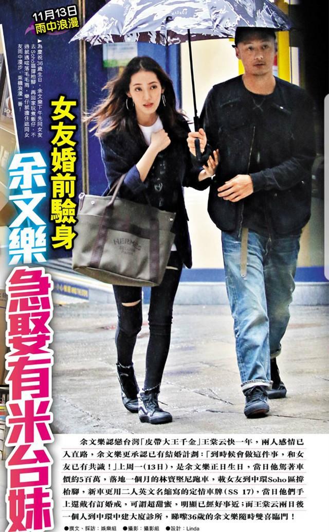 Tài tử Vô Gian Đạo 3 bất ngờ thông báo kết hôn với thiên kim tiểu thư Hồng Kông - Ảnh 3.