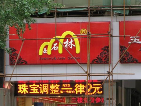 Dở khóc dở cười với những thương hiệu nổi tiếng bị Trung Quốc làm nhái - Ảnh 7.
