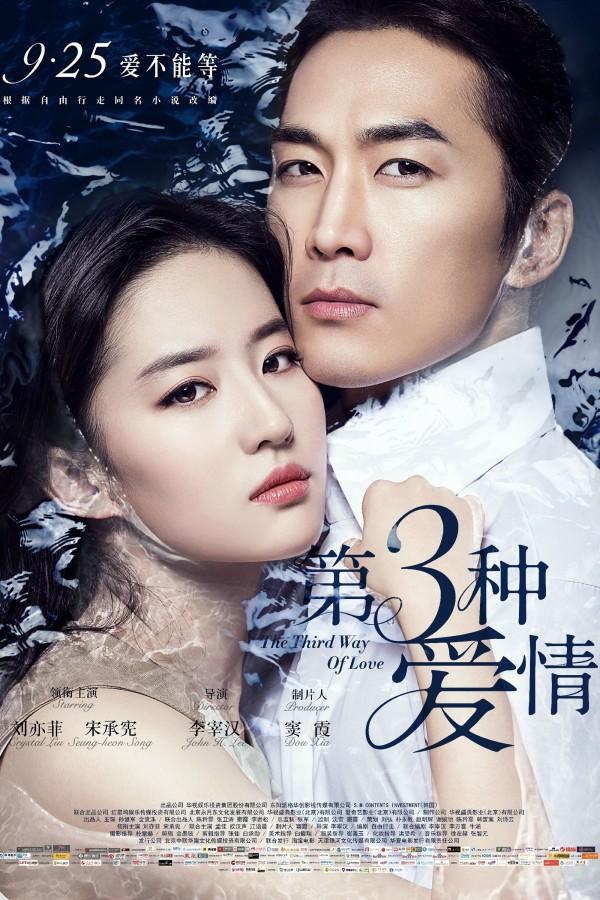 3 năm hò hẹn, chuyện tình Song Seung Hun - Lưu Diệc Phi kết thúc buồn như phim Third Love - Ảnh 1.