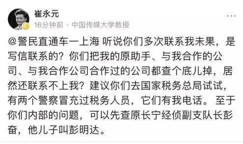 MC tố cáo Phạm Băng Băng trốn thuế mất tích nhưng sự thật là gì? - Ảnh 4.