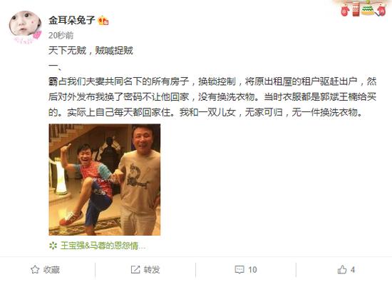 Người vợ ngoại tình của Ảnh đế Trung Quốc tố chồng giả nghèo giả khổ, đuổi 3 mẹ con ra khỏi nhà - Ảnh 11.