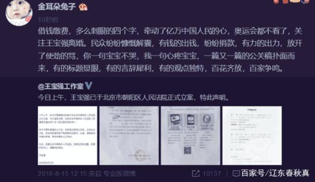 Người vợ ngoại tình của Ảnh đế Trung Quốc tố chồng giả nghèo giả khổ, đuổi 3 mẹ con ra khỏi nhà - Ảnh 5.