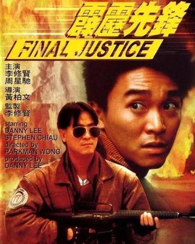 """Hạ nhục và ăn chặn tiền của Châu Tinh Trì, cuối đời """"ông trùm"""" chịu kết cục cay đắng - Ảnh 2."""