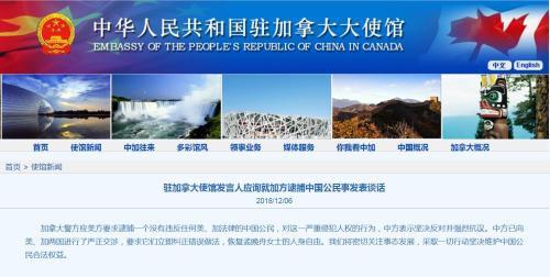 Canada nêu tình tiết bắt bà Mạnh Vãn Chu: TQ á khẩu vì lộ chuyện nói dối, chậm trễ xử lý? - Ảnh 1.