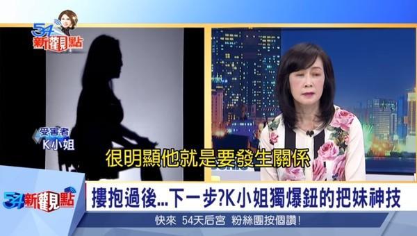 """Xuất hiện thêm 2 người phụ nữ lên tiếng tố cáo bị nam diễn viên """"Bao Thanh Thiên"""" cưỡng hiếp - Ảnh 4."""