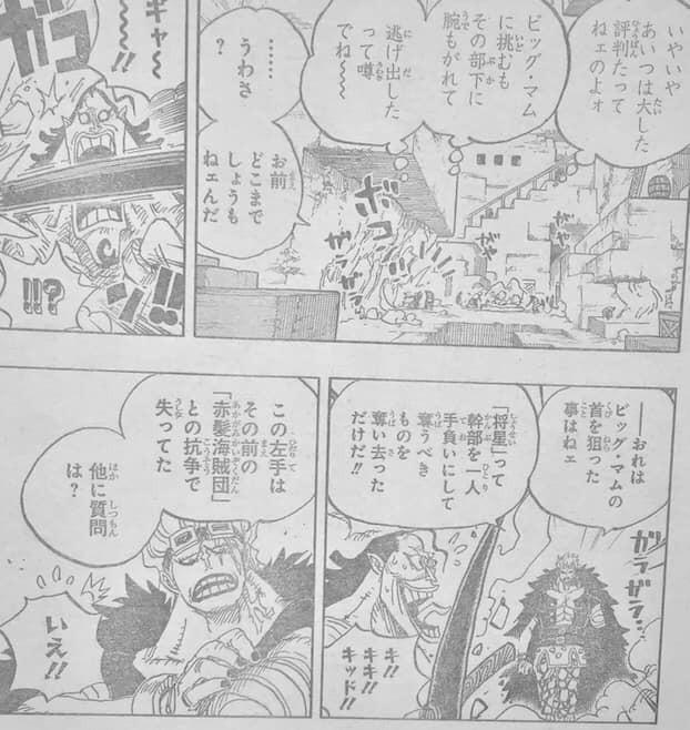 One Piece: Ai là người đã chặt tay Kid? Băng Tứ Hoàng Big Mom hay người chú của Luffy? - Ảnh 3.
