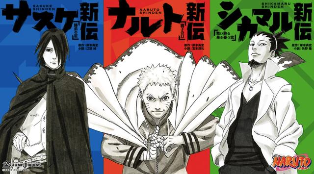 Tin mừng: Naruto Shinden - Truyền thuyết mới về ngài Đệ Thất Làng Lá sẽ được chuyển thể thành Anime - Ảnh 2.